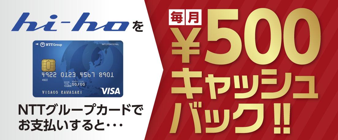 え?毎月のhi-ho料金を500円分10ヵ月キャッシュバック!?