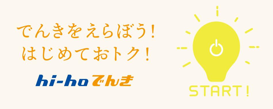hi-ho でんき
