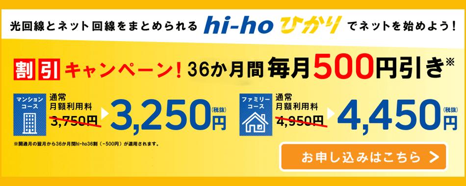 hi-ho ひかり