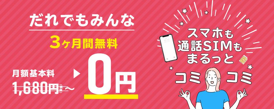 格安simならhi-ho mobile、全プラン初月無料