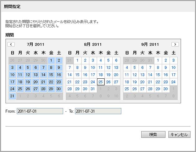 期間指定 hi-ho WEBメールご利...